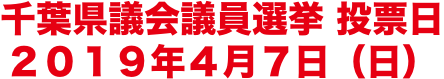 千葉県議会議員選挙 投票日 2019年4月7日(日)